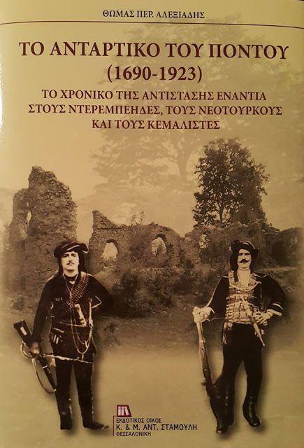 e-Pontos.gr: Νέο βιβλίο για το Αντάρτικο του Πόντου (1690 - 192...