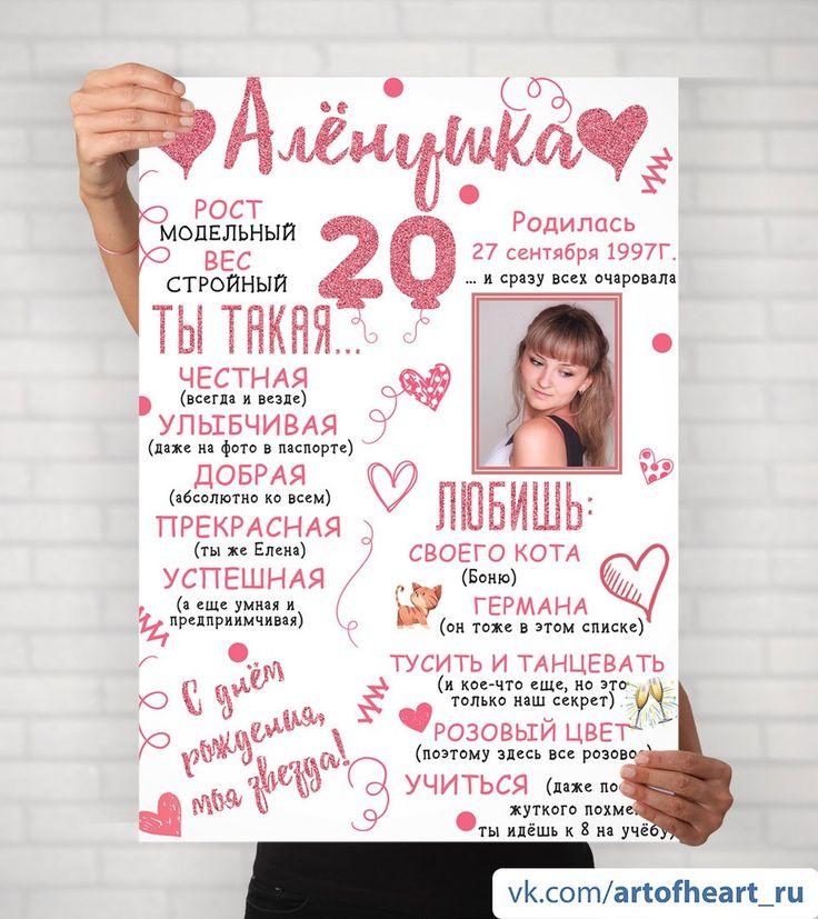 Постер для лучшей подруги