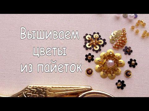 Вышиваем бисером и пайетками необыкновенные цветы - Ярмарка Мастеров - ручная работа, handmade