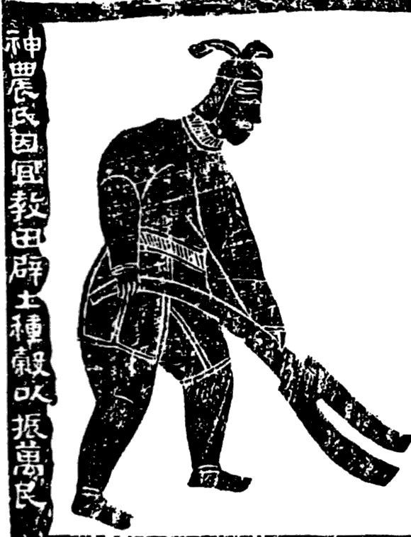 Shennong2 - History of agriculture - Wikipedia, the free encyclopedia