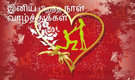Birthday Wishes For Brother In Tamil 57 Super Ideas In 2020 Birthday Wishes And Images Advance Happy Birthday Birthday Wishes For Brother