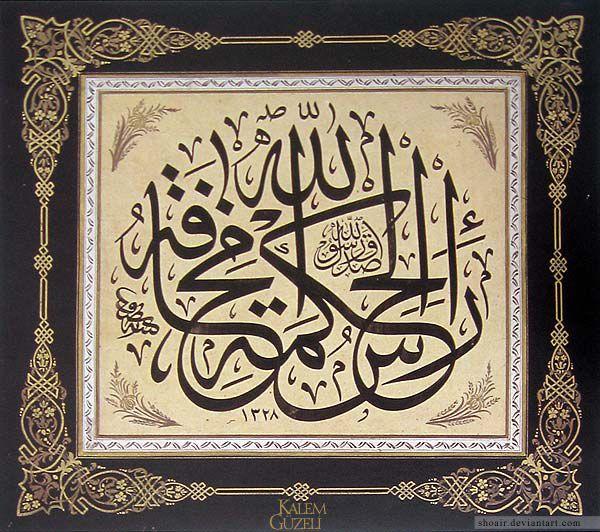 calligrapher Muhammad Nazif by ACalligraphy.deviantart.com on @deviantART