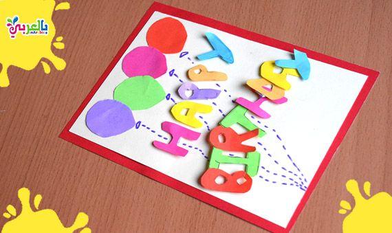 فكرة كارت هدية جميل للاطفال Crafts Diy Crafts Arts And Crafts