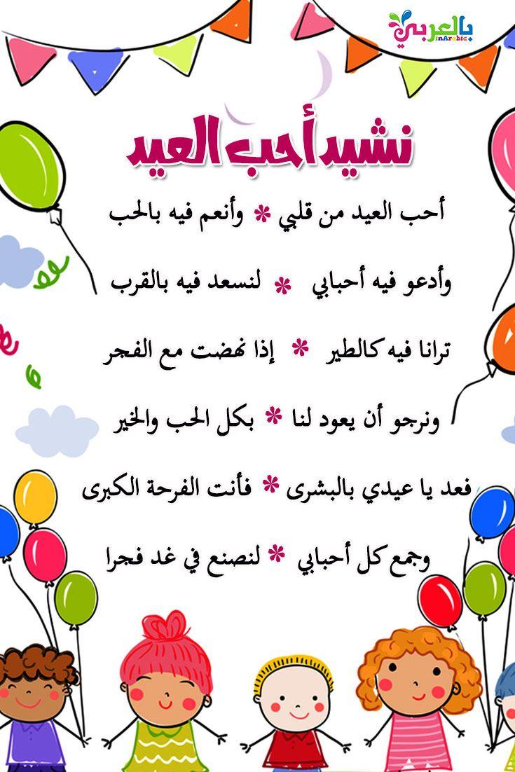 انشودة العيد اجمل اشعار العيد للاطفال اغاني العيد للاطفال بالعربي نتعلم Wallpaper Words Occasion