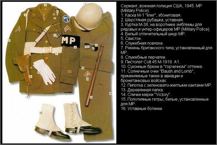 Сержант, военная полиция США (MP), 1945