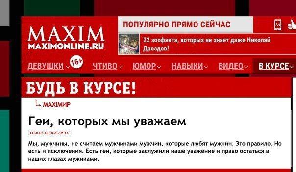 """RUSIA: Edición rusa de la revista Maxim perdona a algunos homosexuales por """"ser buenos"""