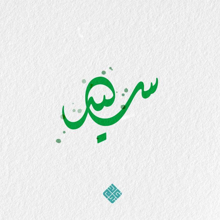 اسم سيد Calligraphy Arabic Calligraphy Arabic