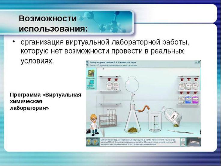 Учитель химии: Нагайцева Ю. Н