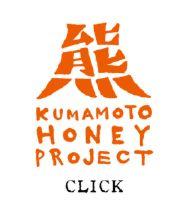 熊本ハニープロジェクト:ハニプロ:KUMAMOTO HONEY PROJECT:熊本のはちみつ:ミツバチプロジェクト : 青みかんハニー
