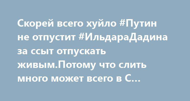 https://twitter.com/i/web/status/816583260490891264  Скорей всего хуйло #Путин не отпустит #ИльдараДадина за ссыт отпускать живым.Потому что слить много может всего в С…