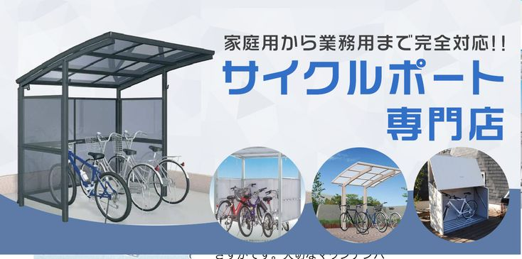 サイクルポートの種類 | サイクルポート専門店 | 自転車置場の激安販売