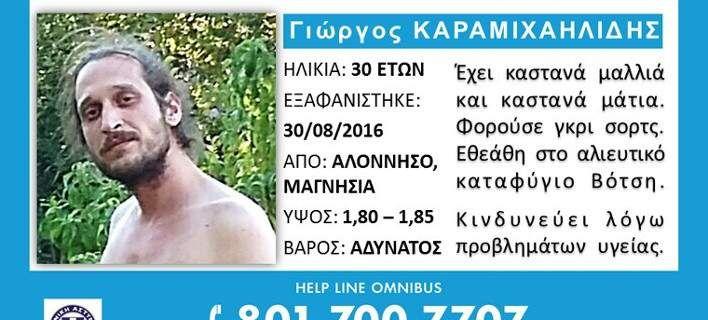 ΑΓΝΟΕΙΤΑΙ ΑΠΟ ΤΙΣ 30 ΑΥΓΟΥΣΤΟΥΟ 30χρονος Γιώργος Καραμιχαηλίδης εξαφανίστηκε…