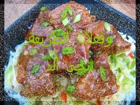 تحضير اللحم مبخر بطريقة تيجي فيها لذيذة ورائع يستاهل نجربوه