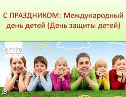 К красоте, через здоровье и благополучие: С ПРАЗДНИКОМ: Международный день детей (День защит...