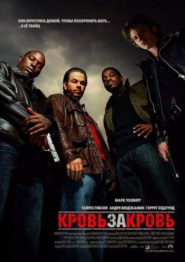 Кровь за кровь (Four Brothers)