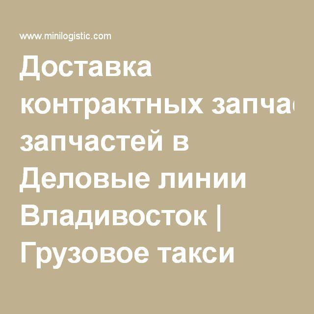 Доставка контрактных запчастей в Деловые линии Владивосток | Грузовое такси Владивосток