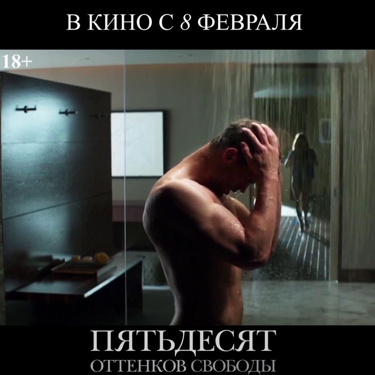 Влюбляйтесь снова и снова!  Джейми Дорнан в роли Кристиана Грея в кульминации самой волнующей кинотрилогии.  ПЯТЬДЕСЯТ ОТТЕНКОВ СВОБОДЫ  В кино с 8 февраля