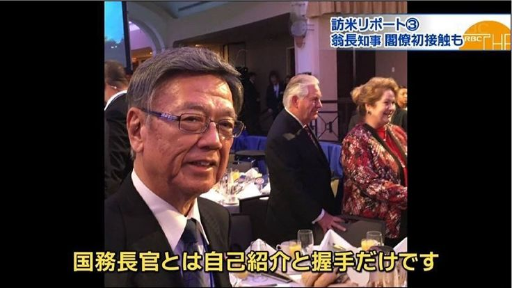 翁長雄志沖縄知事、隠蔽に関与している疑い。