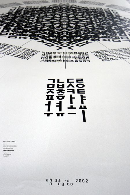 Here is some selected work of Ahn Sang Soo who is one of the most influential designers in Korea, renowned for developing the traditional Hangul typography into a functional medium for today. via egodesign.ca and typolover.com