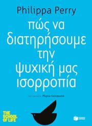 Σειρά βιβλίων: The School Of Life  Εκδόσεις Πατάκη
