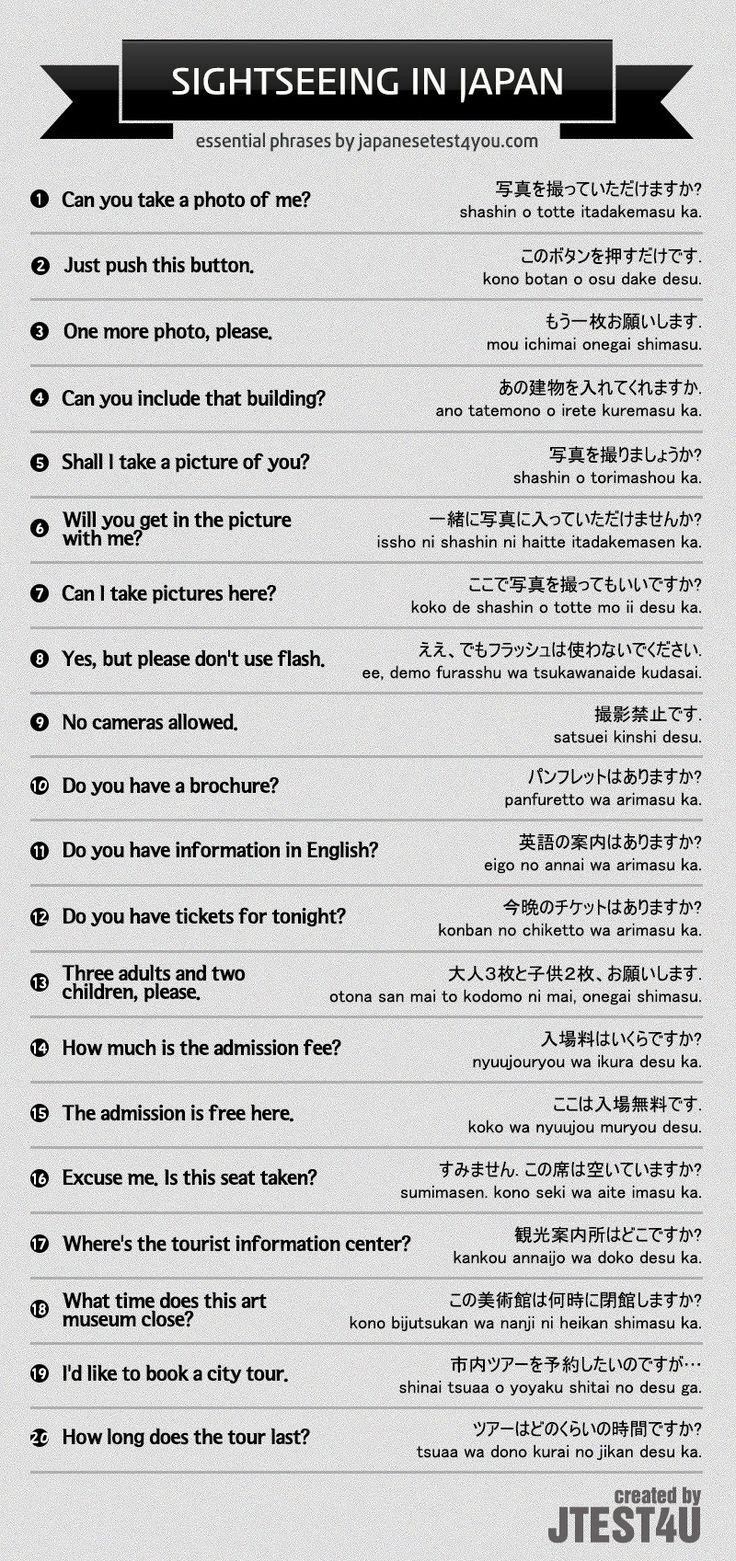 Infographic: Japanese phrases for sightseeing. http://japanesetest4you.com/infographic-japanese-phrases-sightseeing/