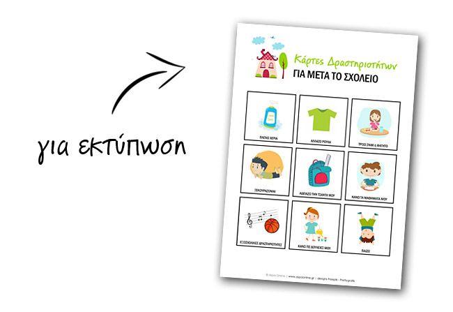 Κάρτες δραστηριοτήτων για μετά το σχολείο (για εκτύπωση)