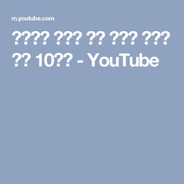 신기하게 누르면 피로 풀리는 마법의 부위 10가지 - YouTube