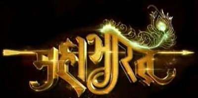 Mahabharat 1st August 2014 MahabharatWhen we see the Mahabharat, we observe incredible weapons that were very powerful in magnitude frequently used in the war. The accessories used in the era were grand, elegant and with utmost detailing.  Mahabharat The charm which these accessories carried was absolutely