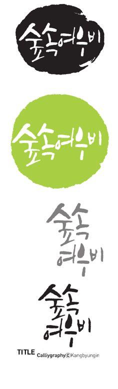 캘리그라피 / Calligraphy / Korean Calligraphy / by 강병인