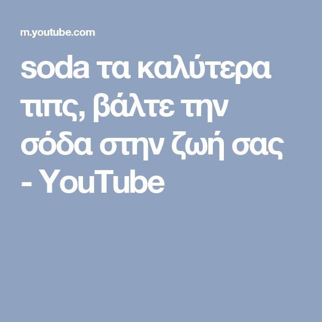 soda τα καλύτερα τιπς, βάλτε την σόδα στην ζωή σας - YouTube