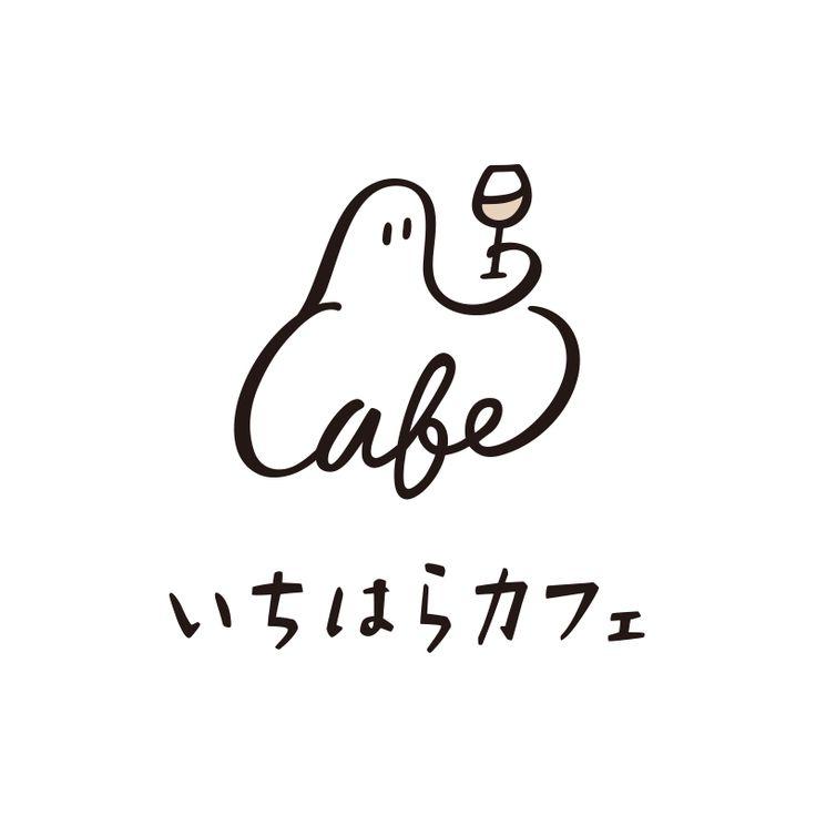 千葉市原のカフェダイニングのロゴデザイン - アルニコデザイン                                                                                                                                                                                 もっと見る