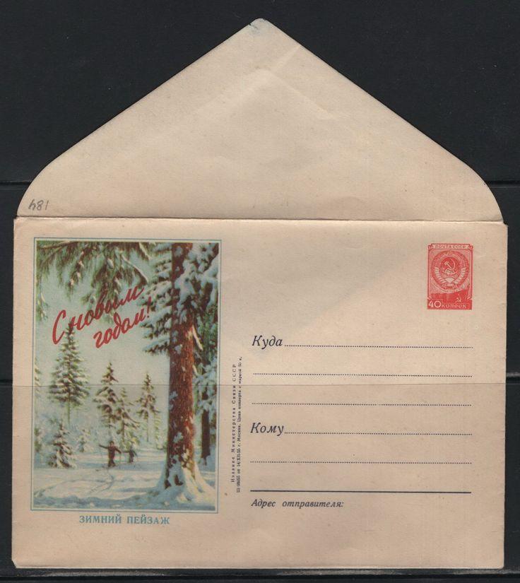 СССР 1955. Зимний пейзаж. - x0422243 Старт 1 руб.