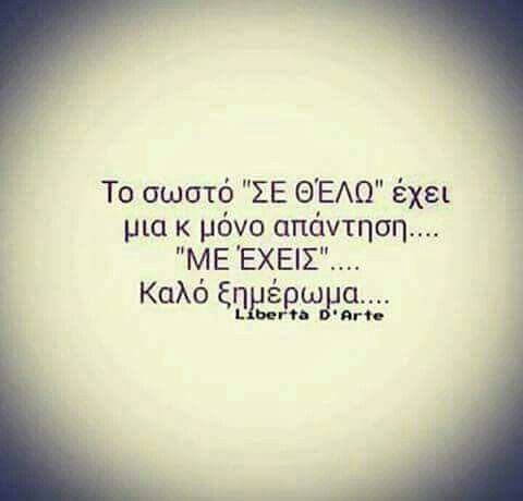 Greek Quotes Enchanting 224 Best Greek Love Quotes Images On Pinterest  Best Love Quotes .