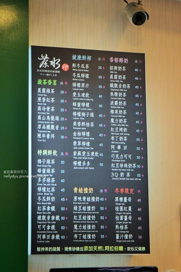 茶水印人文茶飲04.JPG