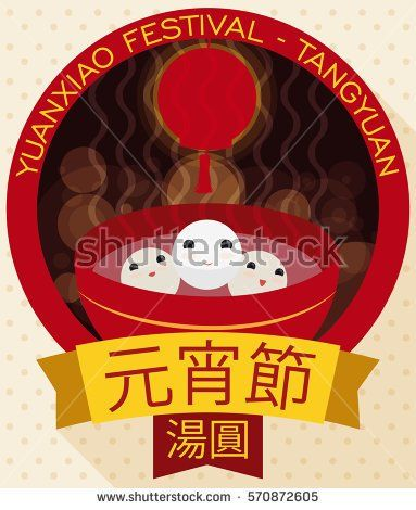 Commemorative poster in flat style for Yuanxiao (or Lantern Festival) with cute smiling tangyuan balls (written in traditional Chinese in the ribbons).