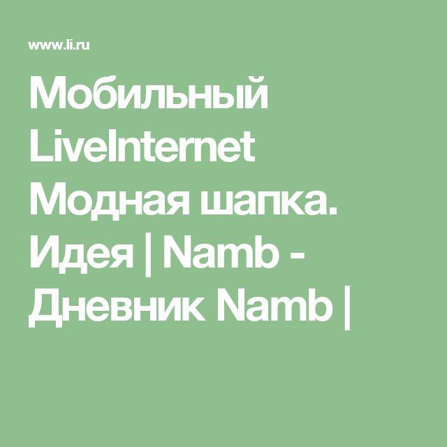 Мобильный LiveInternet Модная шапка. Идея | Namb - Дневник Namb |