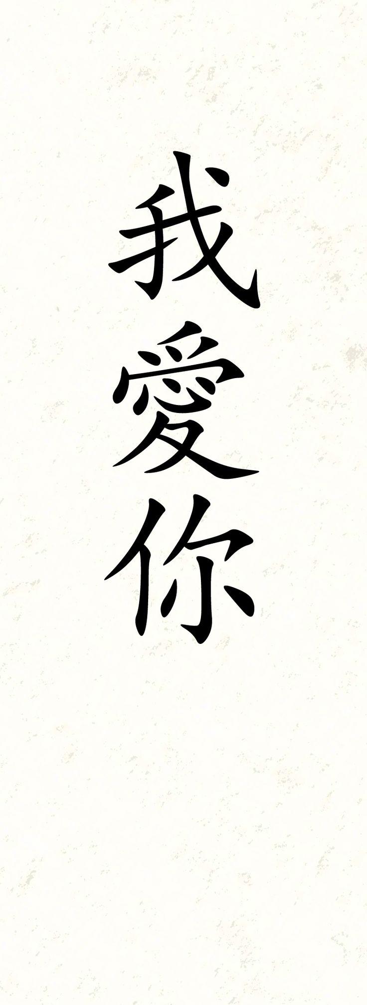 """我爱你 """"I love you"""" For a particular someone out there."""