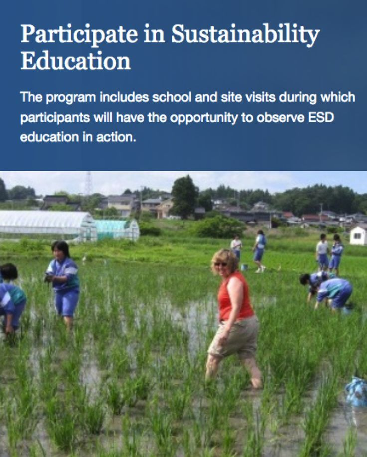 The Japan-U.S. Teacher Exchange Program for Education for Sustainable Development (ESD) will provide 12 U.S. teachers and administrators with a fully-funded opportunity to travel to Japan to learn about ESD efforts and strengthen ESD curricula in both countries. Application deadline: January 13, 2017.