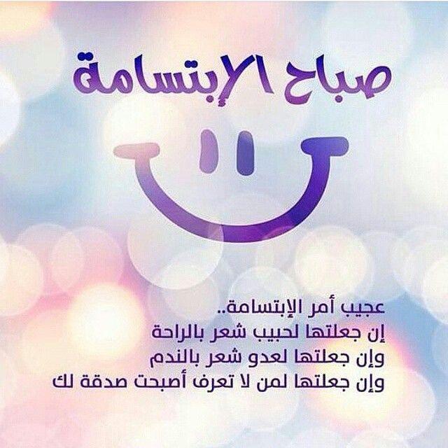 إن تبسمت لـ حبيب شعر بالراحة إن تبسمت لعدو شعر بالندم وإن تبسمت لمن لا تعرف صدقه ابتسموا تسعدوا وتؤجروا Oils Arabic Calligraphy