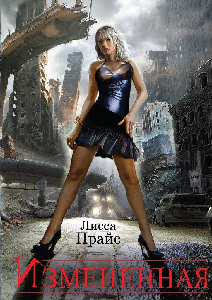 Лисса Прайс - Измененная » Библиотека фантастической литературы