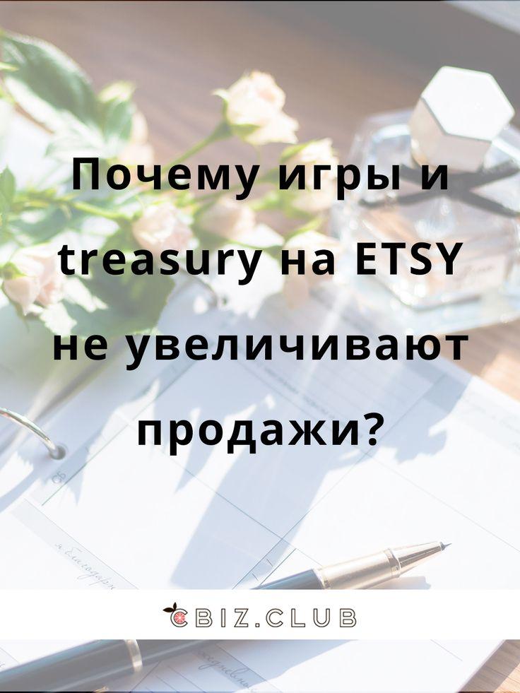 Почему игры и treasury на ETSY не увеличивают продажи? #ETSY http://www.cbiz.club/