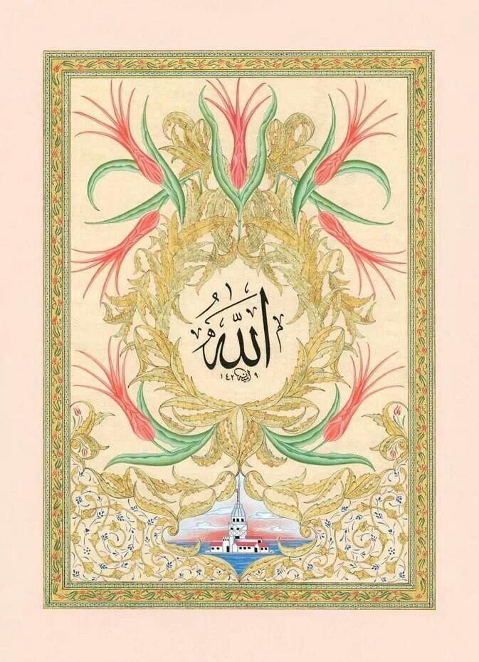 221 Best Islamic Art Images On Pinterest Architecture