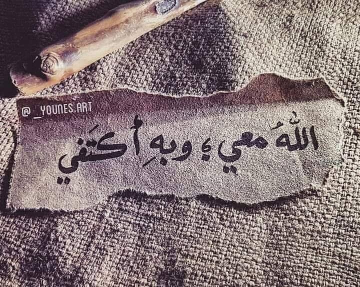 الله معي و به أكتفي Arabic Quotes Islam Facts Iphone Wallpaper Bright