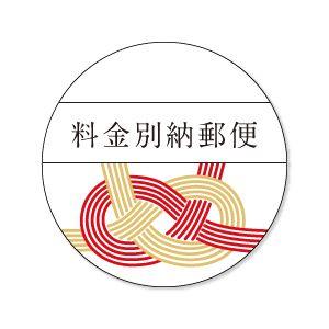 あわじ結び(寿) 料金別納マークデータ(円形)   BRIDAL KITTE .COM (ブライダル切手ドットコム)