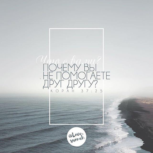 """Они спрашивают тебя, что они должны расходовать. Скажи: """"Любое добро, которое вы раздаете, должно достаться родителям, близким родственникам, сиротам, беднякам, путникам. Что бы вы ни сделали доброго, Аллах знает об этом"""". Коран 2:215 _______________________________________________________ Фото в хорошем качестве вы можете скачать на канале telegram.me/love_sunnah (быстрая ссылка в шапке профиля)"""