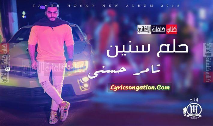 كلمات اغنية حلم سنين تامر حسني Poster Movies Album