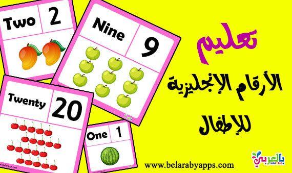 تعليم الارقام الانجليزية للاطفال من 1 الى 20 Arabic Alphabet For Kids Alphabet For Kids Free Printable Worksheets
