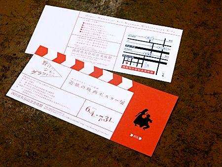 野口久光 シネマ・グラフィックス 追憶の映画ポスター展|opus design - オプスデザイン