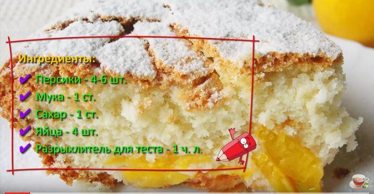 Μηλόπιτα με ροδάκινα (μήλα).  Συνταγή από την παιδική ηλικία μου!