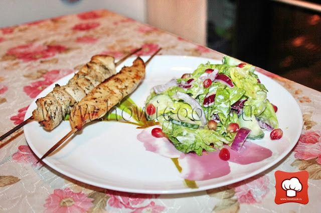 Куриные кебабы с легким салатом
